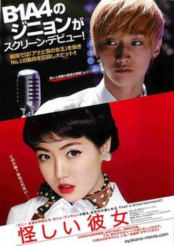 映画チラシ: 怪しい彼女(韓国)(題字赤・2人)