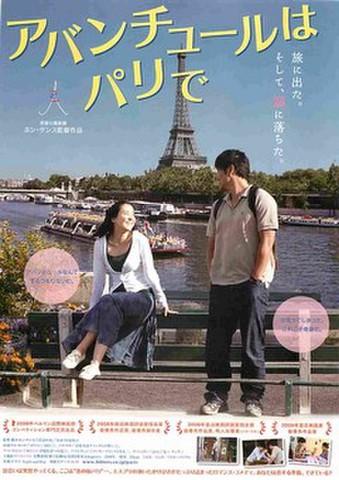 映画チラシ: アバンチュールはパリで