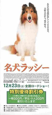 名犬ラッシー(割引券)