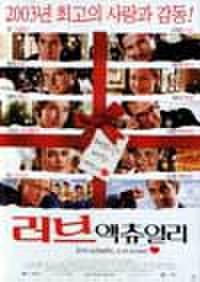 韓国チラシ141: ラブ・アクチュアリー