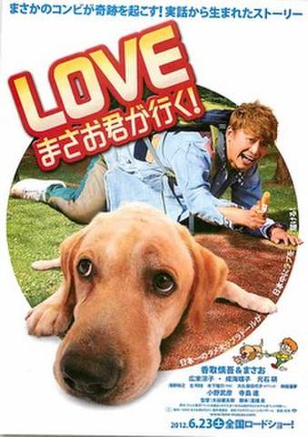 映画チラシ: LOVE まさお君が行く!(白地)