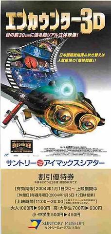 エンカウンター3D(割引券)