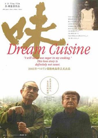 映画チラシ: 味 Dream Cuisine