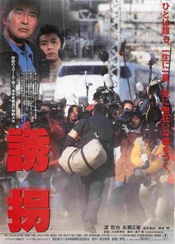 映画チラシ: 誘拐