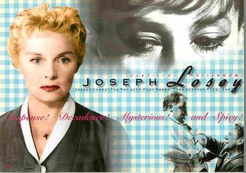 映画チラシ: 【ジョセフ・ロージー】ジョセフ・ロージー ハリウッドの灯は遠く
