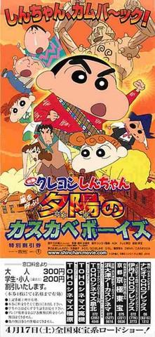 クレヨンしんちゃん 夕陽のカスカベボーイズ(割引券)