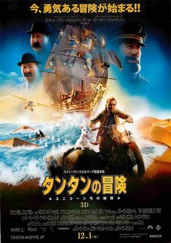 映画チラシ: タンタンの冒険 ユニコーン号の秘密(3枚折)