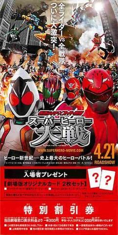 仮面ライダー×スーパー戦隊 スーパーヒーロー大戦(割引券・題字下)
