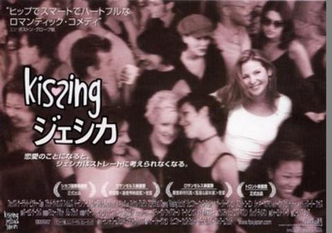 Kissingジェシカ(試写状・宛名記入済)