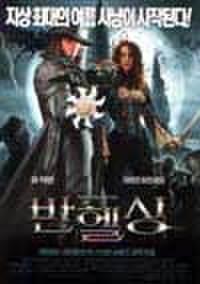 韓国チラシ618: ヴァン・ヘルシング
