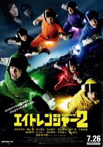 エイトレンジャー2(試写状・宛名記入済)
