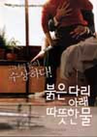 韓国チラシ419: うなぎ