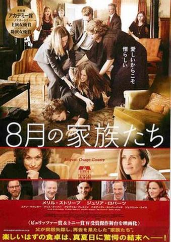 映画チラシ: 8月の家族たち