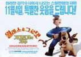 韓国チラシ528: ウォレスとグルミット 野菜畑で大ピンチ!