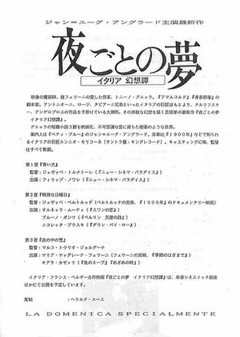 映画チラシ: 夜ごとの夢 イタリア幻想譚(単色)