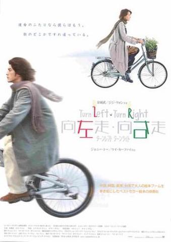 映画チラシ: ターンレフト・ターンライト