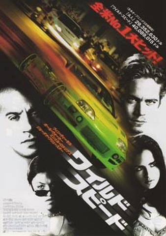 映画チラシ: ワイルド・スピード(全米No.1大ヒット:右上)