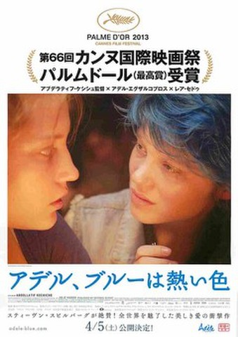 映画チラシ: アデル、ブルーは熱い色(邦題1行)