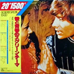 LPレコード127: ゴールデン・スペシャル1500 愛と青春のスクリーン・テーマ マンハッタン/アメリカン・グラフィティ2/ロッキー2/チャンプ/他