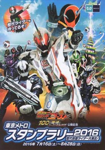 映画チラシ: 仮面ライダーゴースト 100の眼魂とゴースト運命の瞬間(A4判・冊子・東京メトロスタンプラリー2016)
