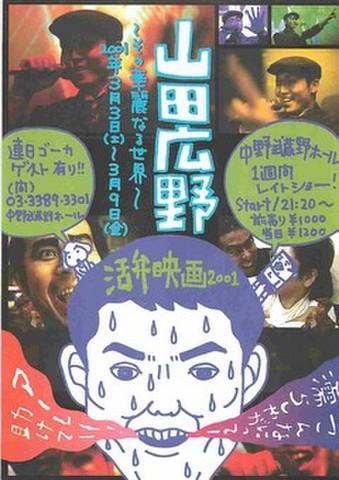 映画チラシ: 【山田広野】山田広野~その華麗なる世界~活弁映画2001