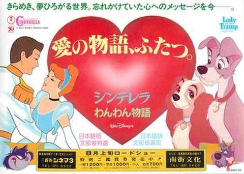 映画チラシ: シンデレラ/わんわん物語(横)