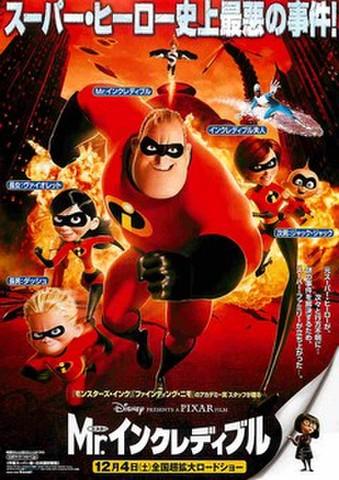 映画チラシ: Mr.インクレディブル(上:~史上最悪の事件!)