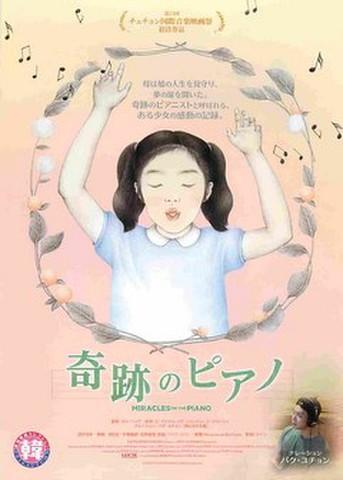 映画チラシ: 奇跡のピアノ