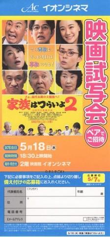 映画チラシ: 家族はつらいよ2(小型・片面・イオンシネマ試写会応募用紙)