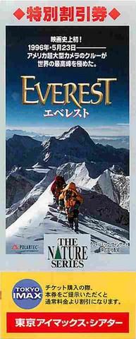 エベレスト(割引券・タテ位置)