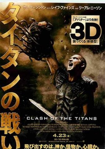 映画チラシ: タイタンの戦い(サム・ワーシントン)(飛び出すのは~)