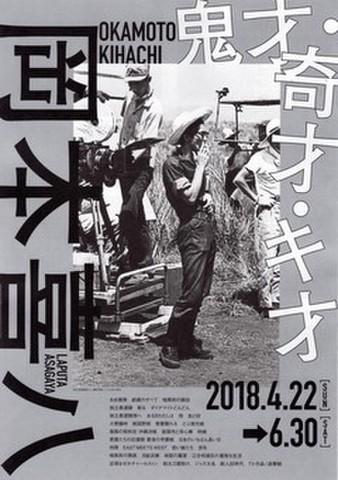 映画チラシ: 【岡本喜八】鬼才・奇才・キ才 岡本喜八(3枚折・ラピュタ阿佐ヶ谷)