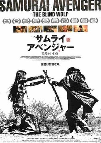 映画チラシ: サムライアベンジャー 復讐剣 盲狼