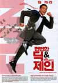 韓国チラシ944: ディック&ジェーン 復讐は最高!