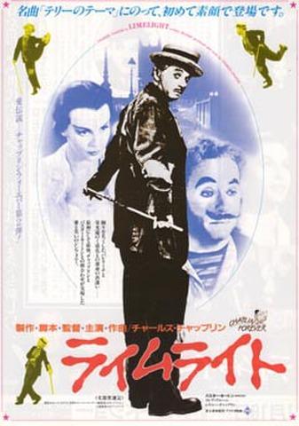 映画チラシ: ライムライト(CHAPLIN FOREVER)