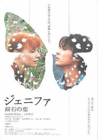 ジェニファ 涙石の恋(試写状・宛名記入済)