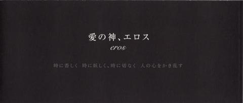 愛の神、エロス(大判試写状・3枚折+チケット)