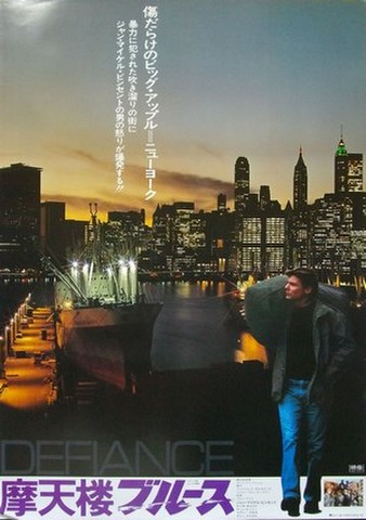 映画ポスター1762: 摩天楼ブルース
