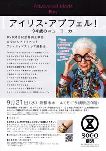 映画チラシ: アイリス・アプフェル! 94歳のニューヨーカー(A4判・片面・SOGO横浜)