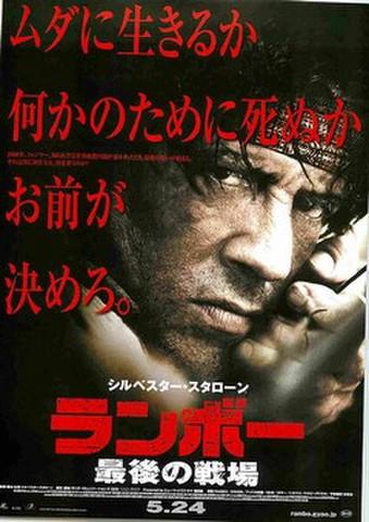 映画チラシ: ランボー 最後の戦場(題字下)