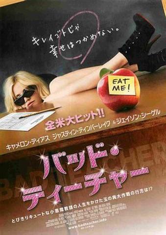 映画チラシ: バッド・ティーチャー(キレイゴトじゃ~)