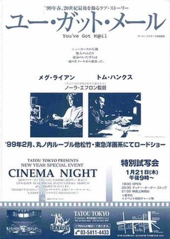 映画チラシ: ユー・ガット・メール(単色・TATOU TOKYO)
