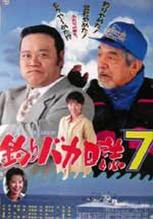 映画ポスター0151: 釣りバカ日誌7