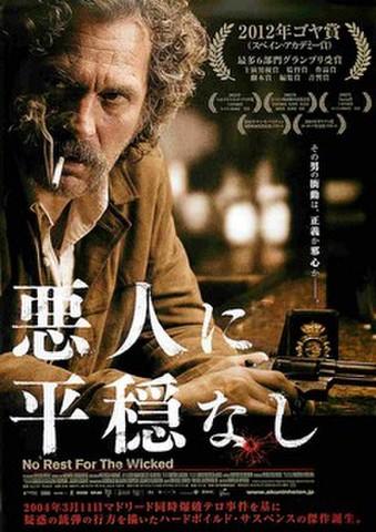 映画チラシ: 悪人に平穏なし