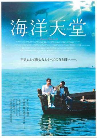 映画チラシ: 海洋天堂(枠あり)