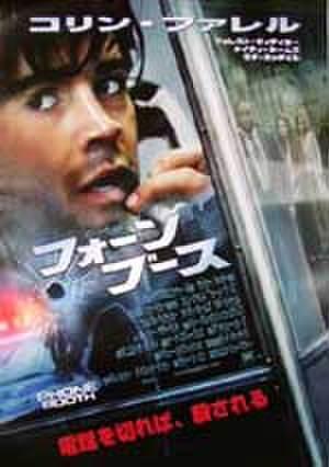 映画ポスター0094: フォーンブース