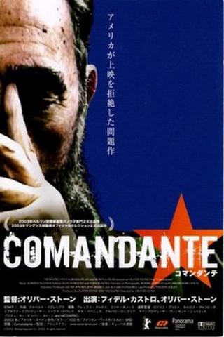 コマンダンテ(試写状・宛名記入済)