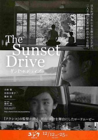 映画チラシ: サンセットドライブ