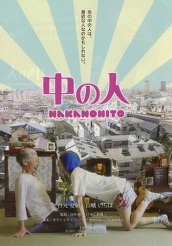 映画チラシ: 中の人 NAKANOHITO(A4判)