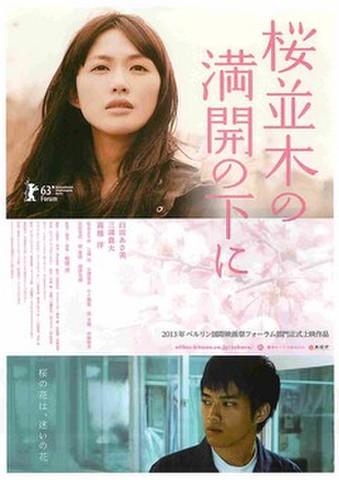 映画チラシ: 桜並木の満開の下に